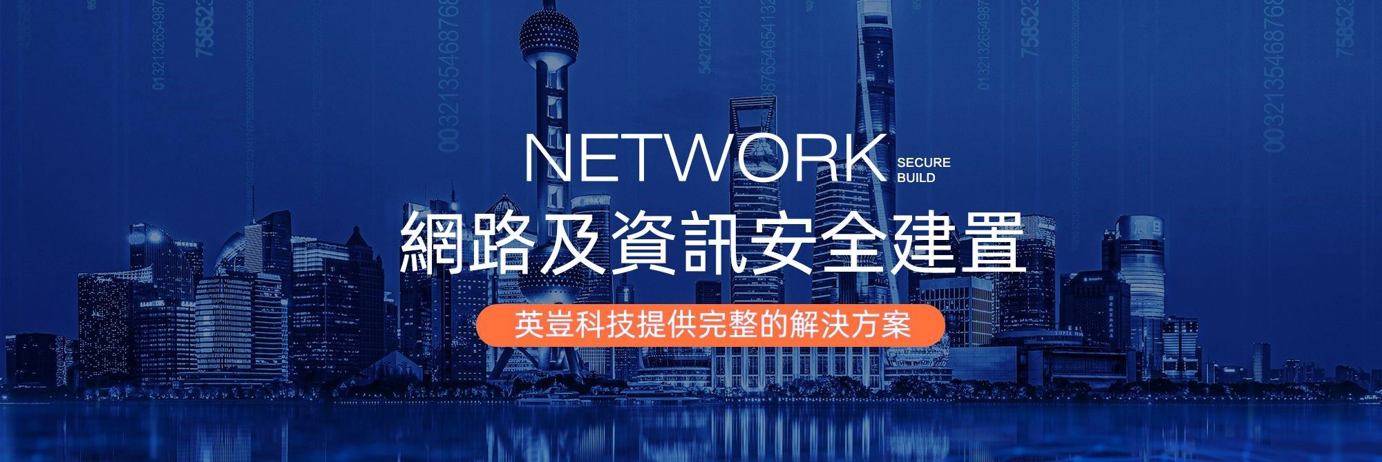 網路與資安解決方案 Network and information security solutions
